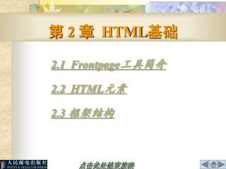第 2 章   HTML 基础