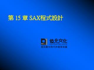 第  15  章  SAX 程式設計