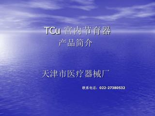 TCu  宫内节育器