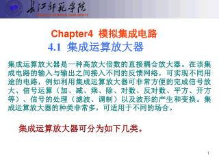 Chapter4   模拟集成电路