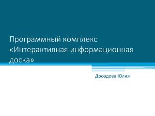Программный комплекс «Интерактивная информационная доска»
