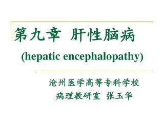 第九章 肝性脑病 ( hepatic encephalopathy )