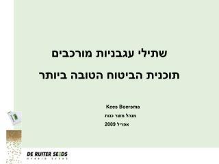 Kees Boersma מנהל מוצר כנות אפריל 2009