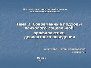 Факультет педагогического образования МГУ имени М.В. Ломоносова
