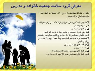 معرفی گروه سلامت جمعيت خانواده و مدارس