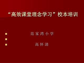 """""""高效课堂理念学习""""校本培训"""