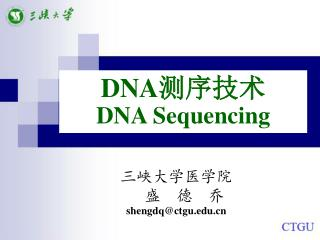 DNA 测序技术 DNA Sequencing