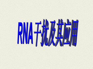 RNA 干扰及其应用