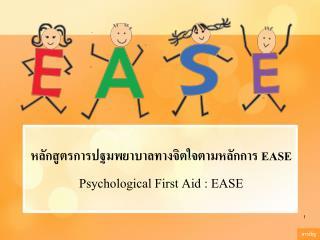 หลักสูตรการปฐมพยาบาลทางจิตใจตามหลักการ  EASE Psychological First Aid : EASE
