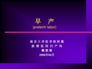 早    产 (preterm labor)