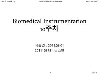 Biomedical Instrumentation 10 주차
