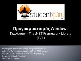 Προγραμματισμός  Windows Κεφάλαιο  3 :  The .NET Framework Library (FCL)