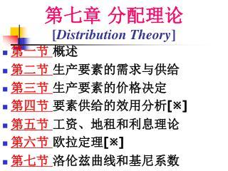 第七章 分配理论 [ Distribution Theory ]