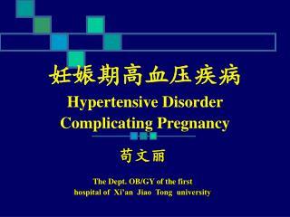 妊娠期高血压疾病 Hypertensive Disorder  Complicating Pregnancy