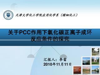 关于 PCC 作用下氧化碳正离子成环反应条件的探究