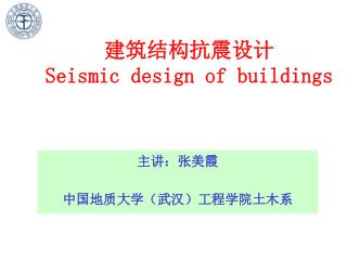 建筑结构抗震设计 Seismic design of buildings