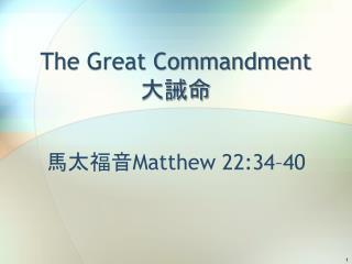 The Great Commandment 大誡命