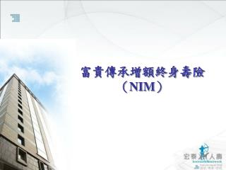 富貴傳承增額終身壽險( NIM )