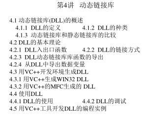 第 4 讲   动态链接库 4.1  动态链接库 (DLL) 的概述 4.1.1  DLL 的定义               4.1.2  DLL 的种类