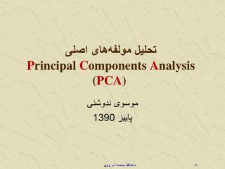 تحلیل مولفههای اصلی P rincipal  C omponents  A nalysis ( PCA )
