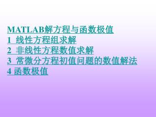 MATLAB 解方程与函数极值 1   线性方程组求解 2   非线性方程数值求解 3   常微分方程初值问题的数值解法 4  函数极值