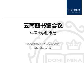 云南图书馆会议