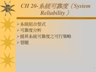 CH 20- 系統可靠度( System Reliability )