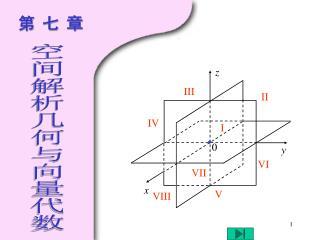 空间解析几何与向量代数