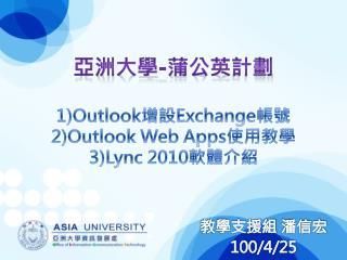 亞洲大學 - 蒲公英 計劃 1)Outlook 增設 Exchange 帳號 2)Outlook  Web Apps 使用 教學 3) Lync  2010 軟體介紹