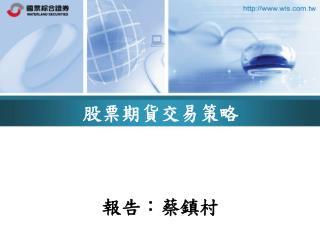 股票期貨交易策略 報告:蔡鎮村