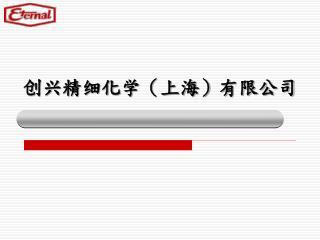 创兴精细化学(上海)有限公司
