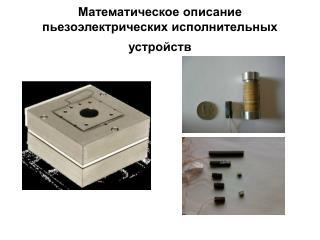 Математическое описание пьезоэлектрических исполнительных устройств