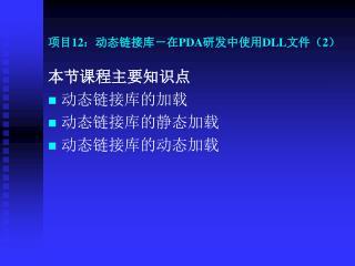 项目 12 :动态链接库-在 PDA 研发中使用 DLL 文件( 2 )