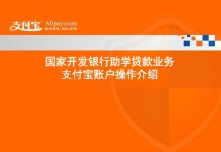 国家开发银行助学贷款业务 支付宝账户操作介绍