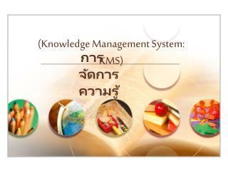 (Knowledge Management System: KMS)