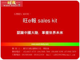 旺 e 報  sales kit 認識中國大陸,掌握世界未來
