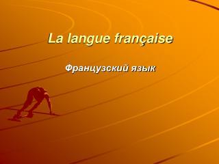 La langue française Французский язык