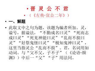 晋  灵  公  不  君 ( 《 左传 · 宣公二年 》 ) 一、解题