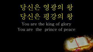 할렐루야 주의 나라가  ( 눈먼자는  눈을 뜨며 )  Hallelujah let Your kingdom come (Let  the blind  see)