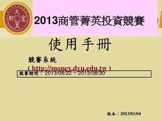 版本: 2013/01/04