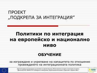 """ПРОЕКТ  """"ПОДКРЕПА ЗА ИНТЕГРАЦИЯ"""""""
