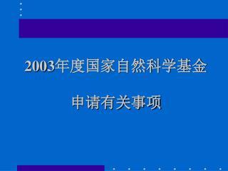 2003 年度国家自然科学基金 申请有关事项