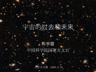 宇宙的过去和未来