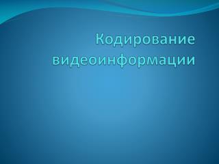 Кодирование видеоинформации