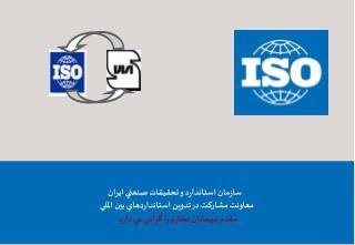 سازمان ISO