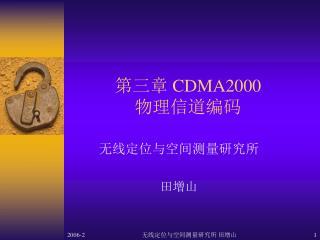 第三章  CDMA2000 物理信道编码