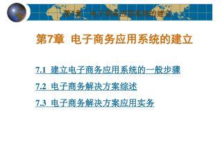 第 7 章 电子商务应用系统的建立