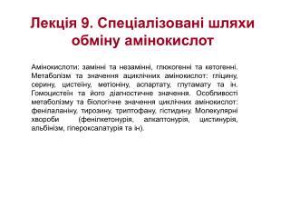 Лекція  9 . Спеціалізовані шляхи обміну амі н окислот