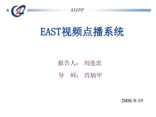 EAST 视频点播系统