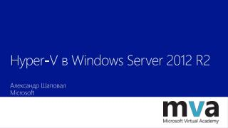 Hyper-V  ?  Windows Server 2012 R2